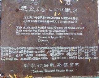 Memorial plaque of WW2 monument