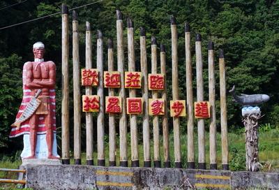 Ethnic minority sculpture